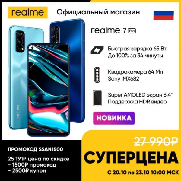 Realme 7 Pro дешевле Realme 7 на старте в AliExpress Tmall